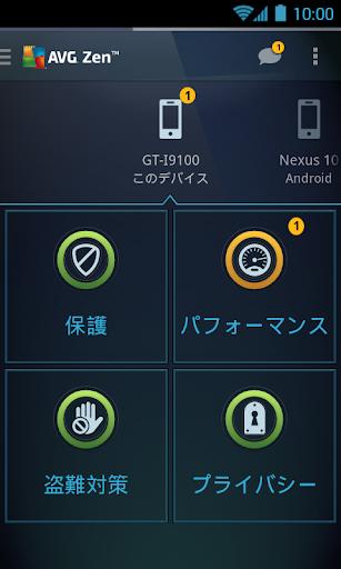 AVG Zen - より多くのデバイスを保護