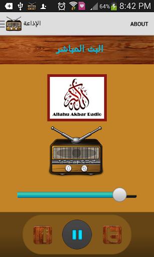 English Radio Izlam