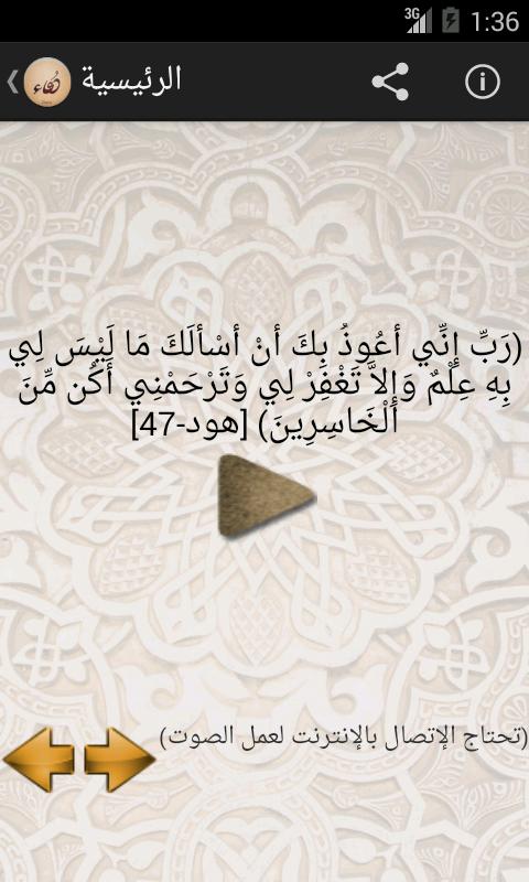 دعاء من السماء - screenshot