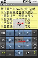 Screenshot of 新注音台 NewZhuyinType