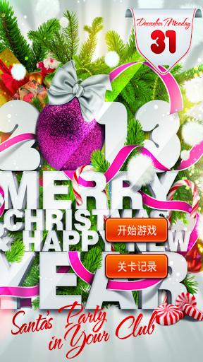 聖誕快樂拼圖