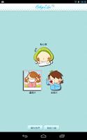 Screenshot of Baby Sticker