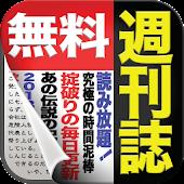 週刊誌まとめ!全紙無料!(全紙無料読み放題)