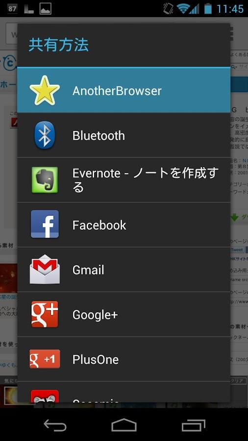 AnotherBrowser- screenshot