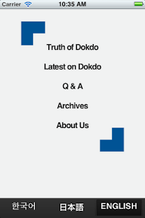 Truth of Dokdo - screenshot thumbnail