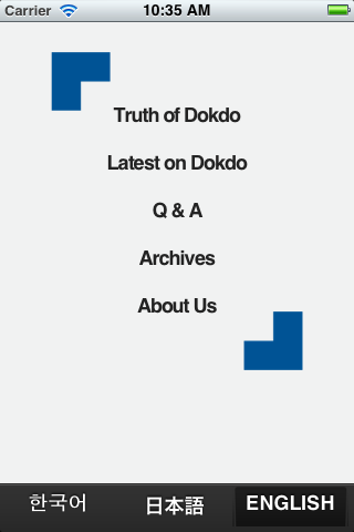 Truth of Dokdo- screenshot
