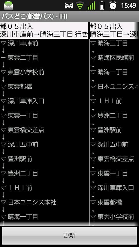 バスどこ(都営バス編)- screenshot