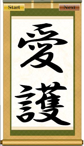 漢字Puzzle
