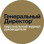 """Журнал """"Генеральный Директор"""""""