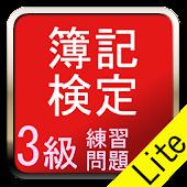簿記検定3級_練習問題_Lite