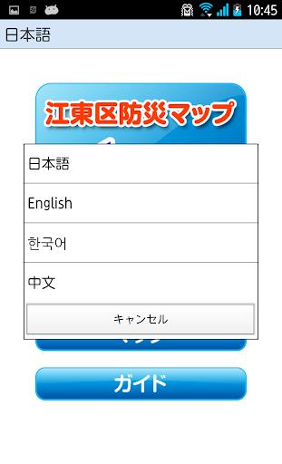江東区防災マップ