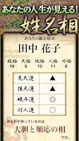 Screenshot of 藤木相元 姓名判断・顔相 無料占い 有り