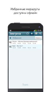 Yandex.Trains - screenshot thumbnail