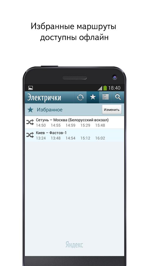 Yandex.Trains - screenshot
