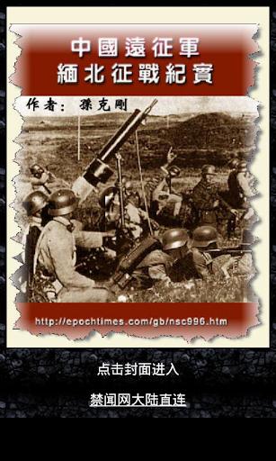 《中国远征军缅北征战纪实》
