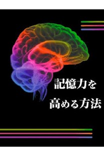 記憶力を高める方法