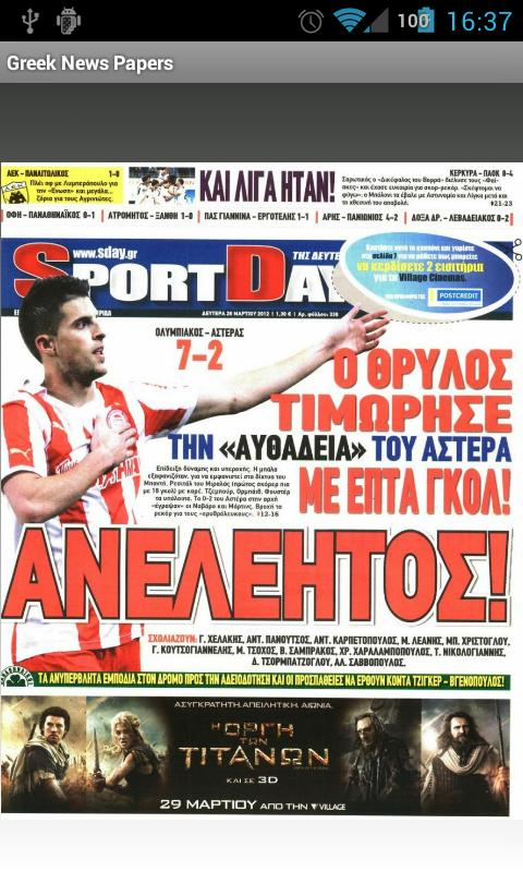 Greek News Papers - screenshot