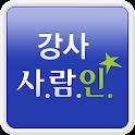 강사 사람인 - 강사취업,학원,구인구직,교사,알바,과외 icon