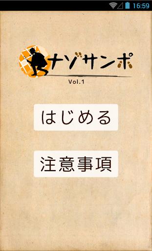 ナゾサンポ Vol.1 東京下町編