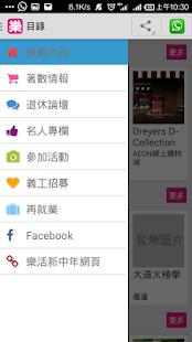 樂活新中年 - 50歲以上「新中年」的生活資訊App 免費