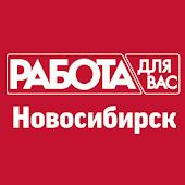 «Работа для Вас» Новосибирск