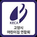 고양시 어린이집 연합회 icon