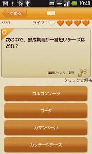チーズiQ- screenshot thumbnail