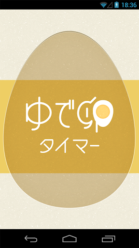 ゆで卵タイマー
