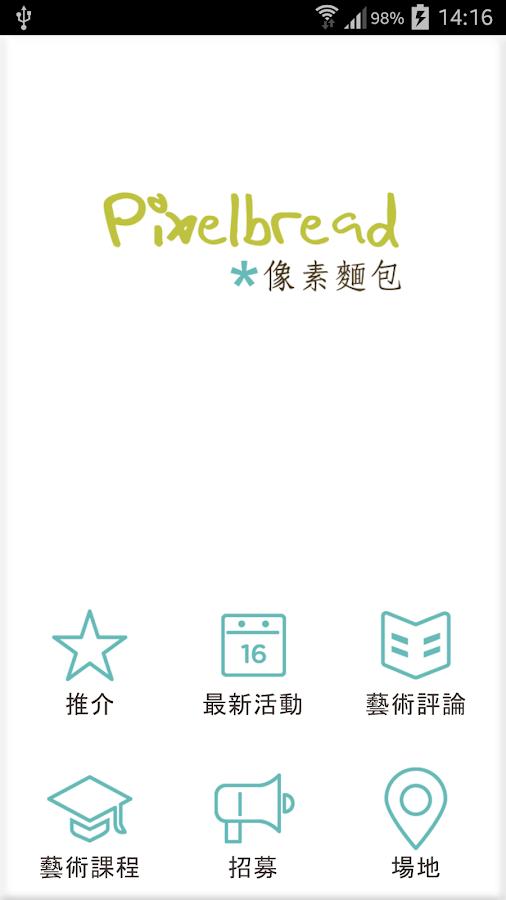 像素麵包 - screenshot