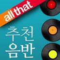 올댓 추천음반 logo