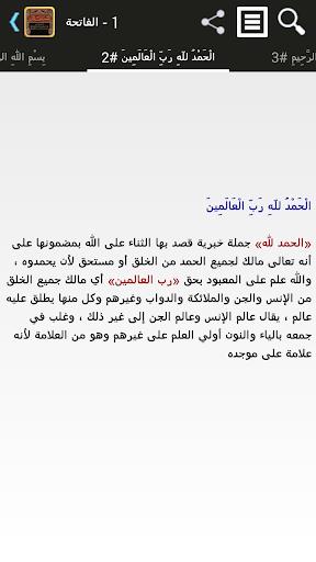 تفسير القرآن للجلالين