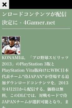 野球ニュース!のおすすめ画像3