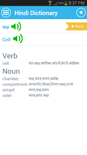 Hindi Dictionary Bidirectional- screenshot thumbnail
