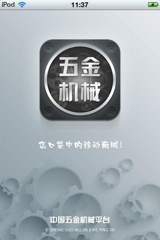 中国五金机械平台