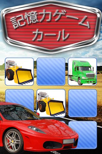 車と遊ぶ - 未就学児のための最初のメモリアプリを 無料で