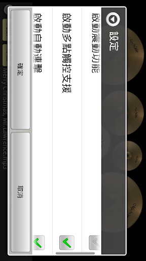玩免費娛樂APP|下載真實爵士鼓 (Actual Drumset Pro) app不用錢|硬是要APP