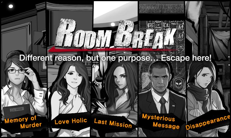 Roombreak : Escape Now!! - screenshot