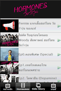 GTH FAN by Hormones วัยว้าวุ่น - screenshot thumbnail