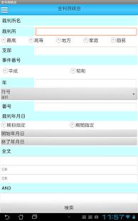 日本判例検索