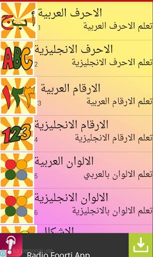 玩教育App|تعليم الحروف -الارقام -الالوان免費|APP試玩
