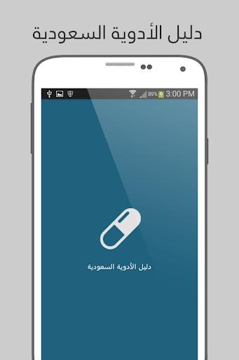 دليل الأدوية السعودية