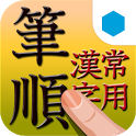常用漢字筆順辞典 for GREE icon