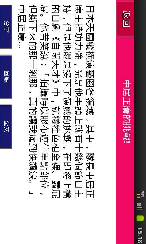 年代郵報 - screenshot