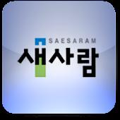 강남새사람교회