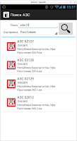 Screenshot of АЗС навигатор. Цены на бензин