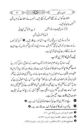 【免費生活App】Khawab Aur Tabeer-APP點子
