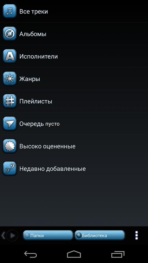Future Skin for PowerAmp- screenshot