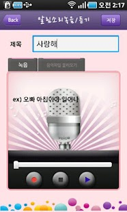 내님의 정각알림(My Voice/mp3 Alarm) - screenshot thumbnail