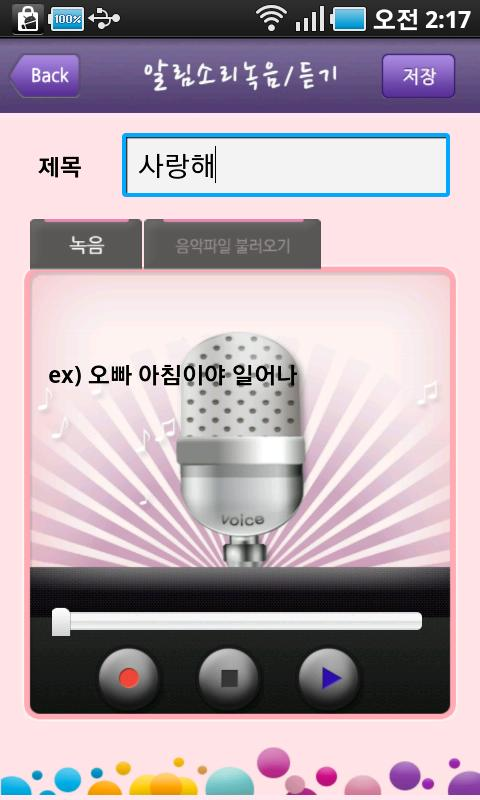 내님의 정각알림(My Voice/mp3 Alarm) - screenshot