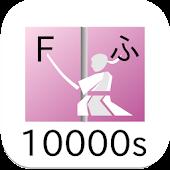 Japanese- English fight 10000s
